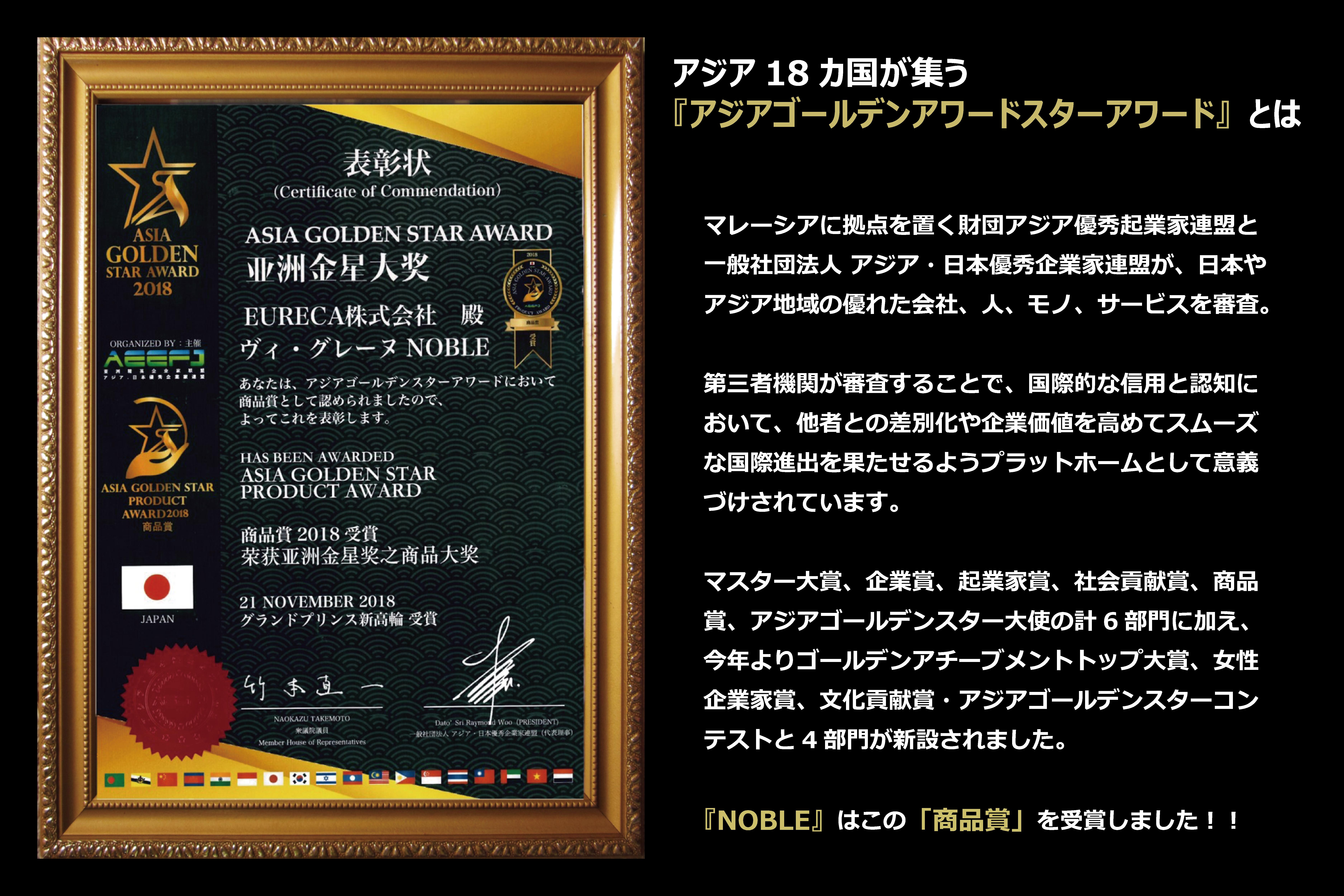 アジアゴールデンアワードスターアワード 商品賞